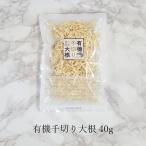 有機千切り大根 40g こだま食品 広島県産  煮物 サラダ 有機野菜 食物繊維 和食