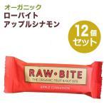 お菓子 ローバイト アップルシナモン  50g×12個 (ケース売り) チェコ産  オーガニック JAS 自然食品 砂糖不使用