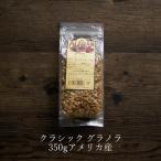 クラシック グラノラ グラノーラ 350gアメリカ産オーガニック オーツ麦 ココナッツ カシューナッツ くるみ 有機 穀物