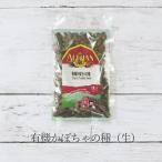 ナッツ&ドライフルーツ かぼちゃの種(生)100g オーストリア産 JAS おつまみ 無塩 ナッツ パンプキンシード 農薬不使用 非常食