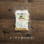 オーガニック ヴィーガン 松の実(生)30g 中国産 おつまみ 料理の材料 ノンオイル ナッツ&ドライフルーツ