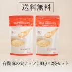 送料無料 有機麻の実ナッツ(180g)x2袋セット カナダ産 オーガニック ヘンプシードナッツ 無農薬 オメガ3 オメガ6 必須脂肪酸 健康食品 美容食 スーパーフード