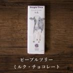 ピープルツリー『フェアトレードチョコ・板チョコ オーガニック ミルク』