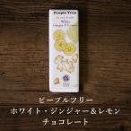 ピープルツリー フェアトレード・チョコレート ホワイト・ジンジャー&レモン スイス産 オーガニック