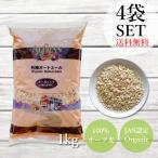まとめ買い オートミール オーガニック  1kg×4袋 アリサン ALISHAN 業務用 オーツ麦 アメリカ産 グラノーラ 食物繊維 腸内環境 ダイエット 送料無料