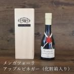 メンガツォーリ アップルビネガー(化粧箱入り) 250ml リンゴ酢 醸造酢 調味料 有機JAS オーガニック
