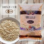 オートミール オーガニック 1kg アリサン ALISHAN 業務用 アメリカ産 オーツ麦 グラノーラ 水溶性食物繊維 ベータグルカン コレステロール