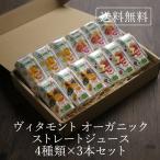 ヴィタモント 12本セット(アップル ピンクグレープフルーツ オレンジ ミックス 各3本)フランス産 ジュース ギフト ヴィタモン オーガニック 送料無料