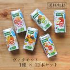 オーガニック ジュース 100% ストレート200ml×12本 ヴィタモント フルーツジュース ヴィタモン ビタモント 送料無料