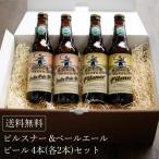 送料無料 オーガニック ヴィーガン ピルスナー&インディアンペールエールビール 355ml 4本(各2本)セットオーガニックビール 有機ホップ 有機モルト アメリカ