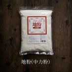三重県産小麦使用 地粉(中力粉)1kg 小麦粉 オーサワ