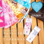 送料無料 ピープルツリーチョコレート&フラハワイミニタオルセット バレンタインギフト パーティー 手土産 オーガニック