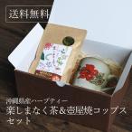 送料無料 母の日2017 宮古島特産ハーブティー 楽しまなく茶 15g×高江洲陶器の壺屋焼 大カップ 色は当店おまかせ(アオorミドリ)セット