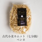 在庫限り オーガニック ヴィーガン お徳用 古代小麦カムット 七分搗き ペンネ480gイタリア産