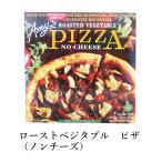 エイミーズ ローストベジタブル ピザ(ノンチーズ)340g 冷凍