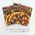エイミーズ ローストベジタブル ピザ(ノンチーズ)340g×2 2箱セット 冷凍