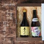 白扇酒造 本みりん&料理酒セット 福来純 花美蔵 伝統製法熟成本みりん 純米料理酒 お中元