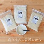おからパウダー 10袋ご購入で+1袋 川上食品 島どうふの乾燥おから おから NHKあさイチ