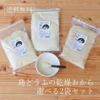 おからパウダー 選べる2袋セット 川上食品 送料無料 島どうふの乾燥おから 沖縄県産 おから
