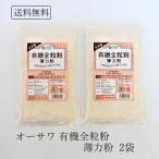 有機全粒粉 薄力粉 2袋セット 500g オーサワジャパン 北米産 小麦粉 製菓材料 有機JAS 自然食品 天ぷら ケーキ お菓子 送料無料