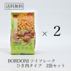 BORDONI ソイフレーク ひき肉タイプ 180g 2袋セット 大豆ミート ソイミート 送料無料