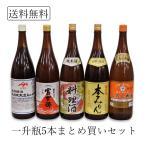 調味料セット 一升瓶5本まとめ買いセット しらしめ油 本みりん 富士酢 丸大豆醤油 料理酒 送料無料