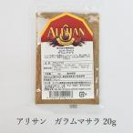 ガラムマサラ 20g アリサン フランス産 ブレンドスパイス カルダモン  コリアンダー  クミンシード ブラックパッパー  シナモン