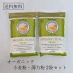 オーガニック小麦粉・薄力粉 2袋セット ムソー 北米産 有機JAS認定 お菓子 天ぷら 送料無料