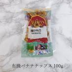 有機バナナチップス 100g アリサン スリランカ産 完熟バナナ 砂糖不使用 JAS認定 グラノーラ
