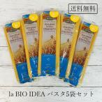 la BIO IDEA パスタ5袋セット ムソーオーガニック 500g 1.6mm スパゲッティ イタリア産有機JAS デュラムセモリナ 麺 有機小麦 送料無料