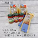 オーガニック ムソー la BIO IDEA パスタ2種4袋&選べるソース2種類セット イタリア産有機JAS デュラムセモリナ 麺 有機小麦 お中元