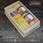 パスタ ギフト ジロロモーニ デュラム小麦パスタ 1.7mm 500g + 選べるソース 2種セット ギフト 送料無料