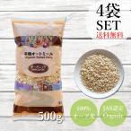 オートミール オーガニック 500g 4袋セット 2kg アリサン ALISHAN アメリカ産 オーツ麦 グラノーラ 食物繊維 ベータグルカン コレステロール 送料無料