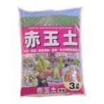 (代金引換不可/同梱不可)あかぎ園芸 赤玉土 中粒 3L 10袋(A&B)