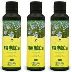 【3本セット】 ニュージーランド産 亜麻仁油 250ml オーガニックフラックスシードオイル ニューサイエンス αリノレン酸 EPA・DHA