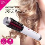 コードレスヘアロールブラシ Free Salon-S コンパクトモデル PROFESSIONAL BRILLIANT HAIR