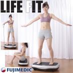 ライフフィットトレーナー FA001 LIFE FIT 振動 トレーニング機器 フィットネスマシン FUJIMEDIC