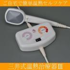 三井式温熱治療器3 温灸器 遠赤外線 軽量 簡単操作 医療機器