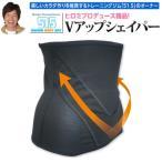Yahoo Shopping - Vアップシェイパー ブラック ベージュ ヒロミさんプロデュース シェイプアップ ダイエットサポーター