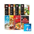 【ファーチェ】混ぜるだけで簡単に作れる★キムチの素 お選び4袋★
