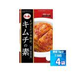 【ファーチェ】混ぜるだけで簡単に作れる★キムチの素 4袋★(10009x4)