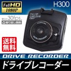 ショッピングドライブレコーダー ドライブレコーダー / ドラレコ H300 黒 / 青 2.3インチ 高画質モニター 1080P FullHD