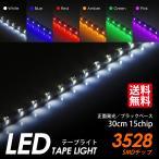 累計本数10万本突破 3528チップでこの価格 LEDテープライト 30cm 15発 15SMD 正面発光 ブラックベース ポイント消化