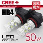 HB4 LED フォグランプ ホワイト / 白 LEDフォグライト CREE 50W