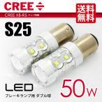 S25 LEDバルブ ダブル球 CREE 50W ホワイト/白 ブレーキ/テールランプ 2球セット