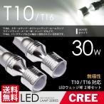 T10 / T16 LED ポジション / バックランプ ホワイト / 白 ウェッジ球 CREE 30W