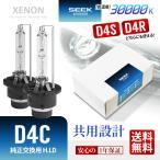 HIDバルブ D4C(D4S/D4R) 純正交換 30000K ブルー/青 2球セット