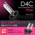 HIDバルブ D4C(D4S/D4R) 純正交換 ピンク/PINK 2球セット