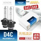 HID バルブ D4C ( D4S / D4R ) 純正交換 3000K イエロー / 黄