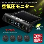 タイヤ空気圧モニター 空気圧センサー TPMS 空気圧 計測 温度 無線 リアルタイム監視 警報 アラーム 振動感知 自動起動 ソーラーパワー 日本語取説付き 送料無料
